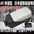 FFヒーター(パーキングヒーター)発売開始のお知らせ!
