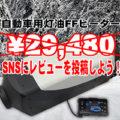 SNS投稿キャンペーンのお知らせ!